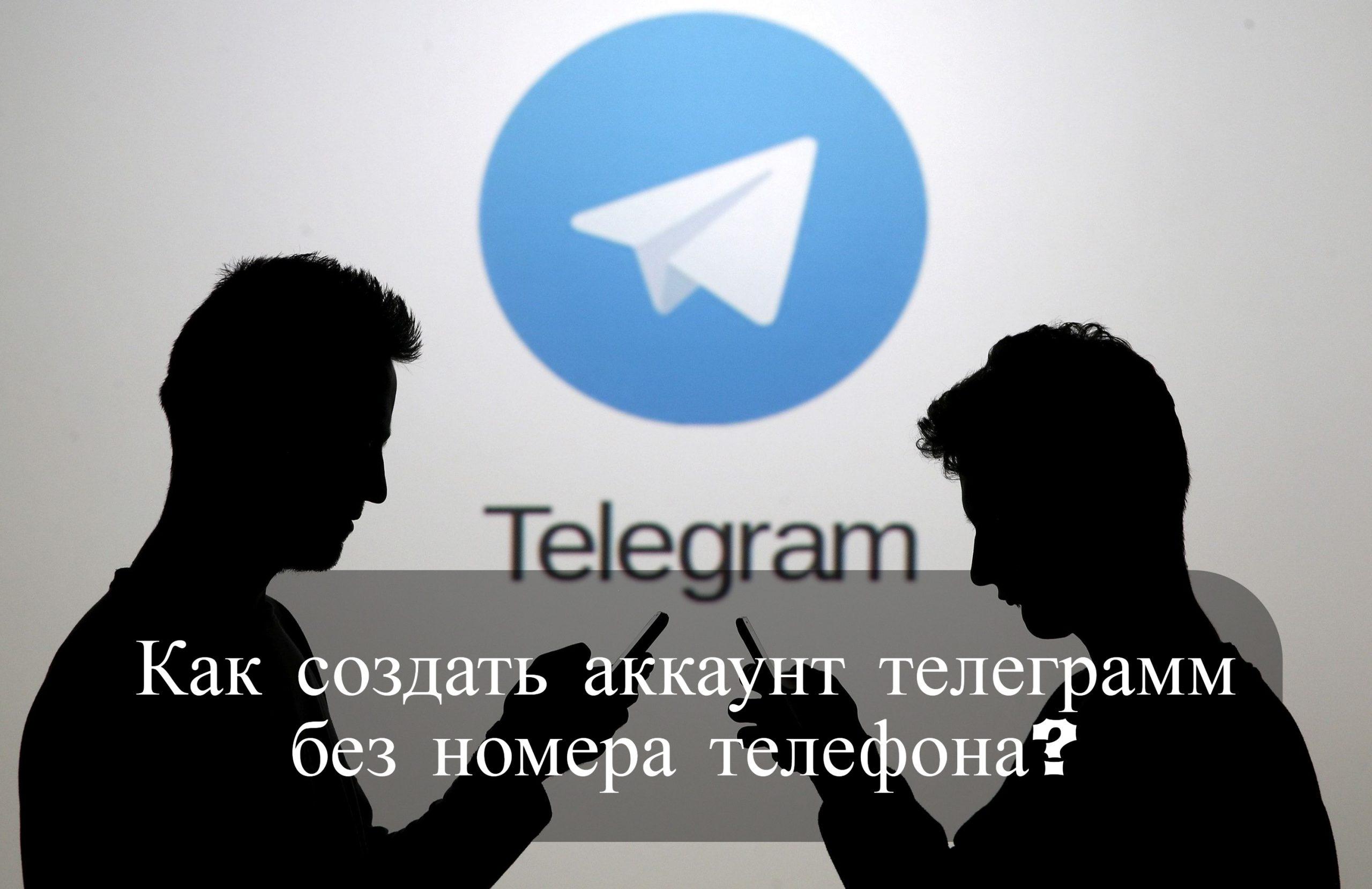 Регистрация в телеграмме без номера телефона