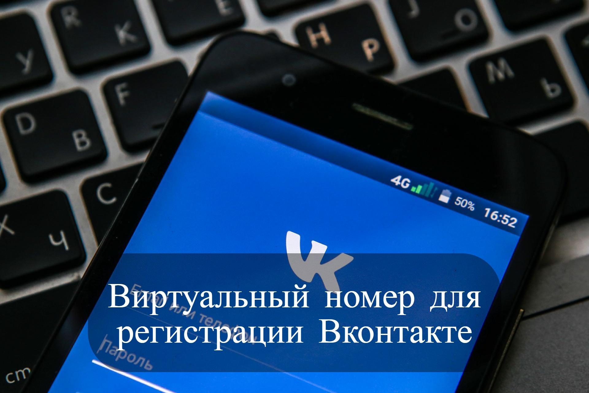 Получить виртуальный номер для регистрации Вконтакте