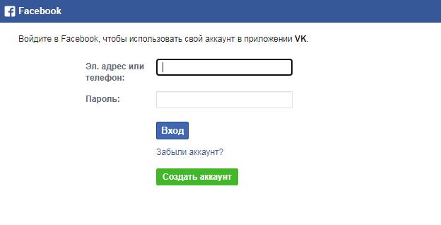 Создать аккаунт Вконтакте через Facebook