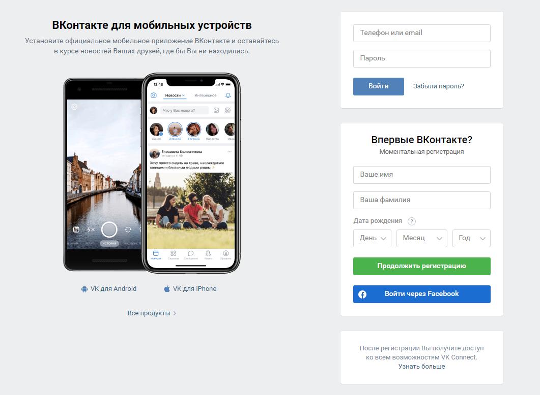 Как зарегистрироваться Вконтакте без номера телефона в 2021 году