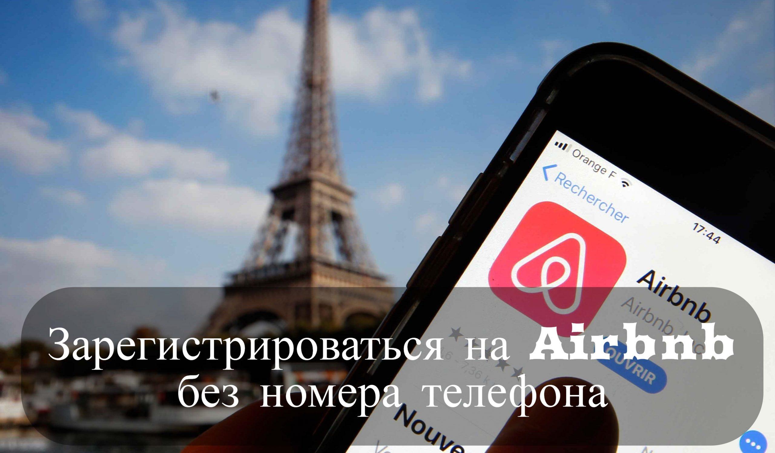 Зарегистрироваться на Airbnb без номера телефона