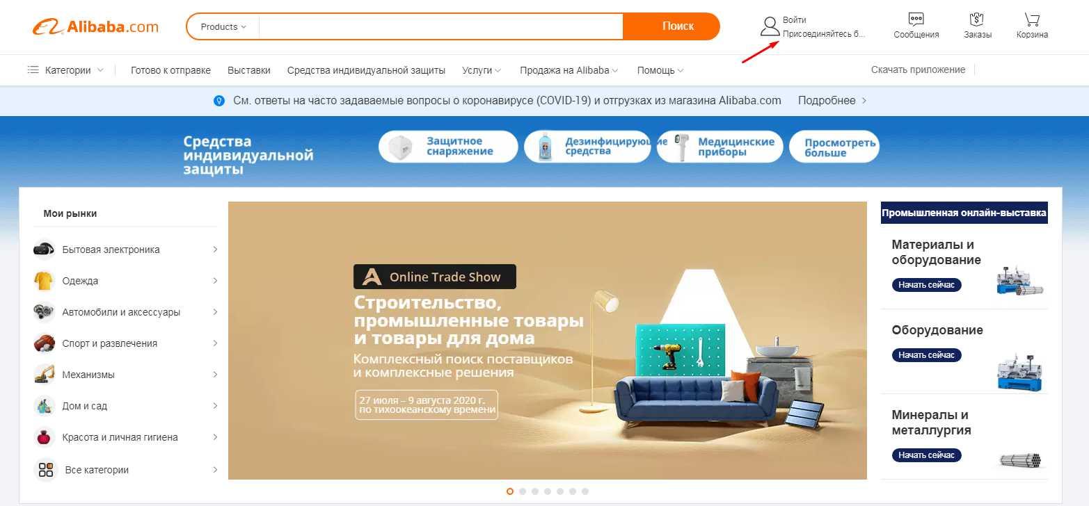 Официальный сайт Alibaba: регистрация на русском языке