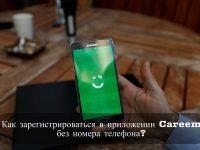 Как зарегистрироваться в приложении Careem без номера телефона