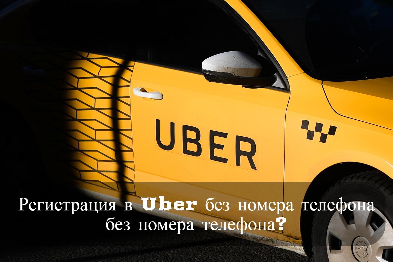 Приложение Uber (Убер): регистрация водителя и пассажира без номера телефона