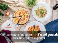 Как зарегистрироваться в Foodpanda без номера телефона