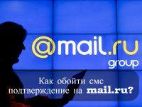 Как обойти смс подтверждение mail.ru