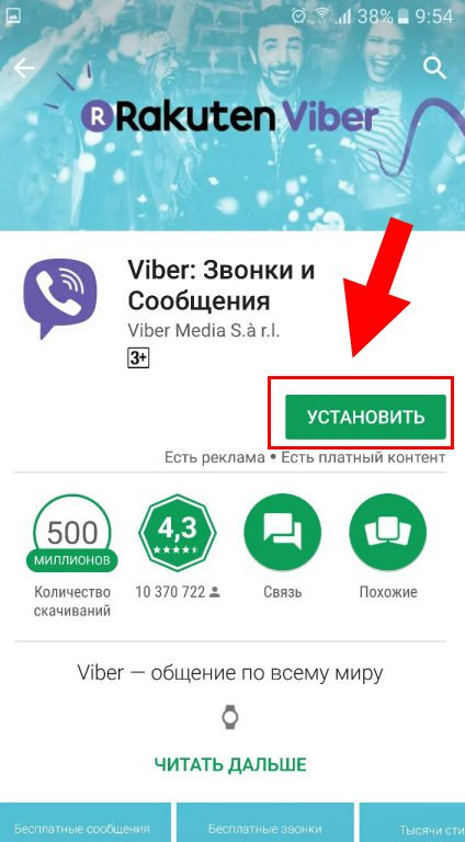 Скачиваем и устанавливаем Viber с «Google Play»