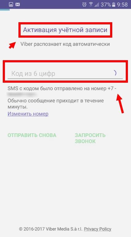 Ввод кода в вайбер на своем смартфона
