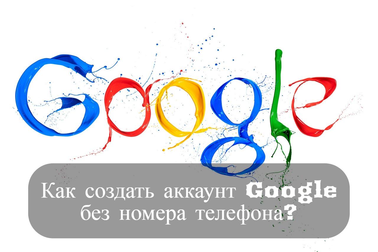 Как создать аккаунт Гугл без номера телефона
