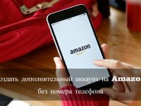 Создать дополнительный аккаунт на Amazon без номера телефона