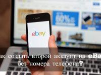 Как создать второй аккаунт на ebay без номера телефона?