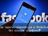 Как зарегистрироваться в Фейсбуке без номера телефона?