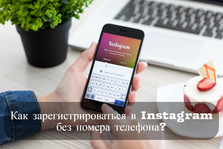 Как зарегистрироваться в Инстаграм без номера телефона?