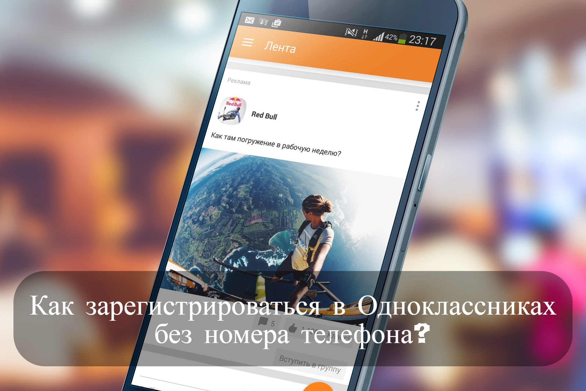 Как зарегистрироваться в Одноклассниках (ОК) без номера телефона