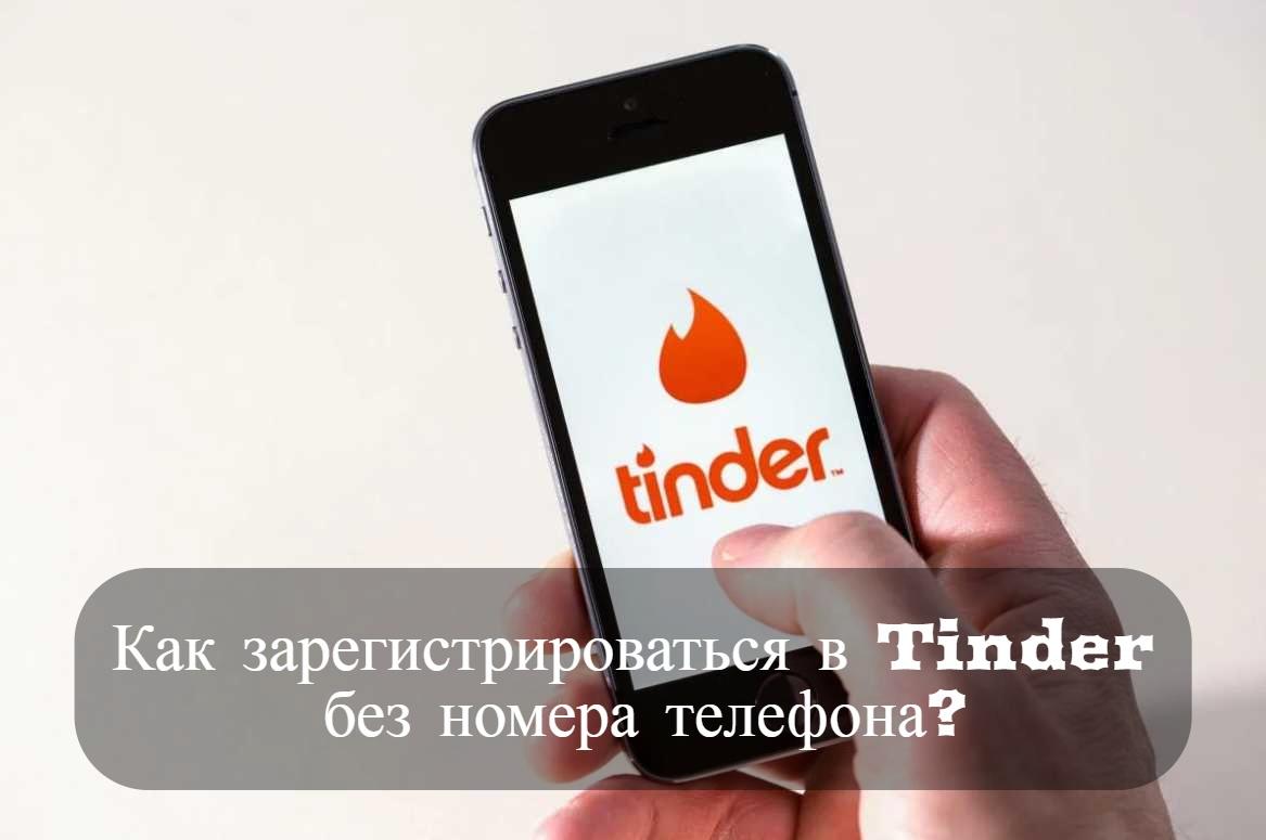 Как зарегистрироваться в Тиндер без номера телефона?