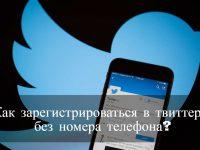 Как зарегистрироваться в твиттере без номера телефона?