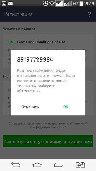 ввод номера телефона при регистрации в лайн мессенджере