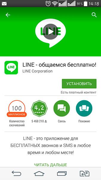 Скачиваем приложение line messenger с «Google Play»