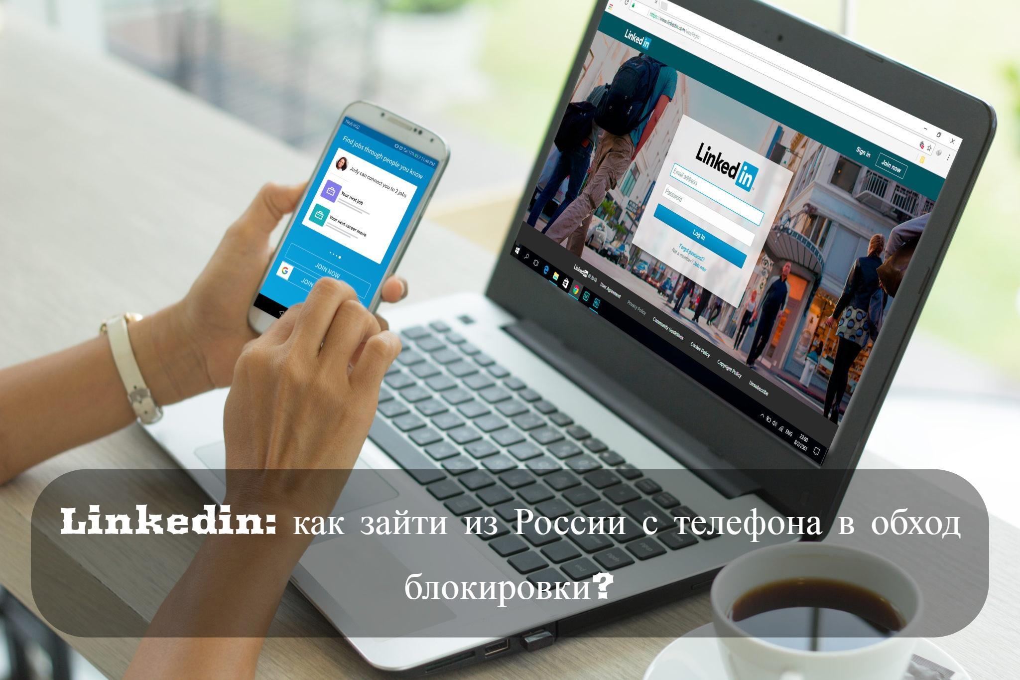 Linkedin: как зайти из России с телефона в обход блокировки?