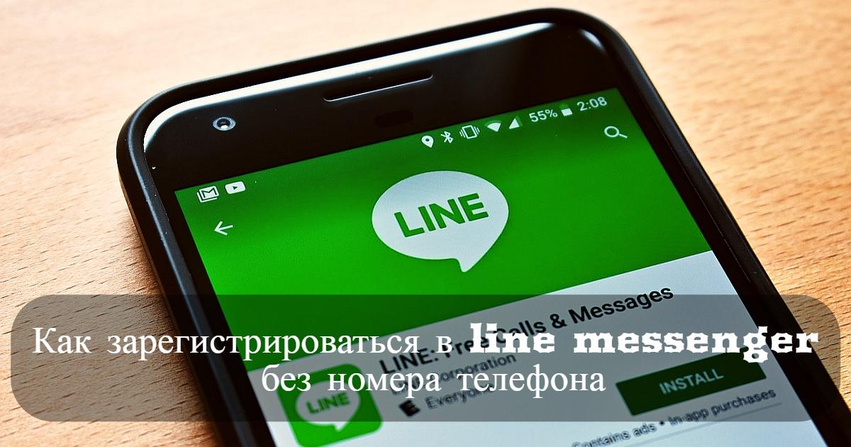 Как зарегистрироваться в line messenger без номера телефона