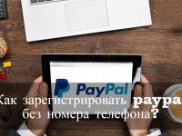 Платежная система Paypal: регистрация без номера телефона