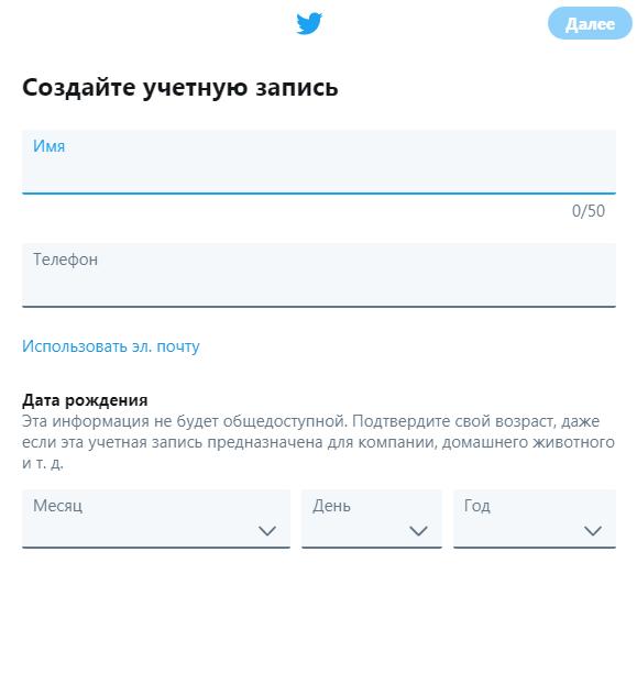 создать аккаунт в твиттере