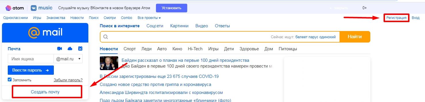 Регистрация почты Mail ru без телефона на ПК