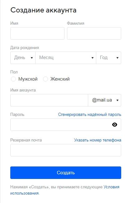 создание почты Mail ru без телефона на ПК
