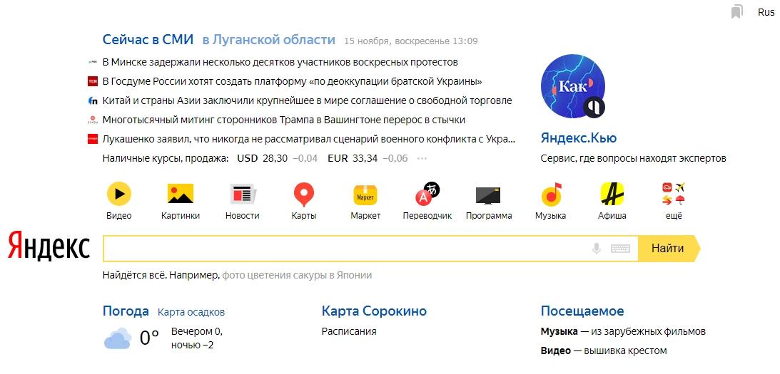 регистрация почты Yandex без номера телефона