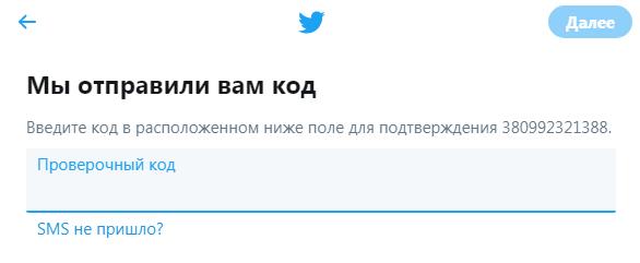 получить код от твиттера