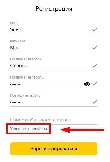 регистрация почты Yandex - у меня нет телефона