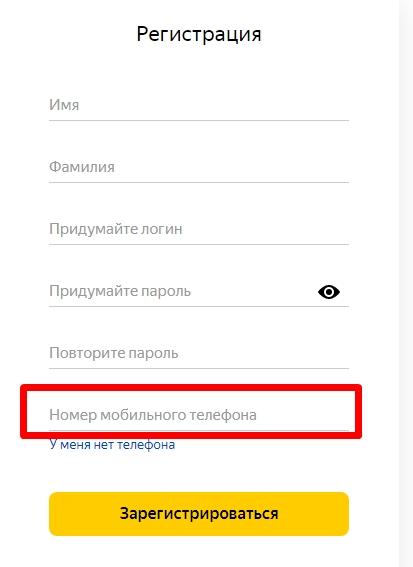 заполнение регистрационных полей яндекс