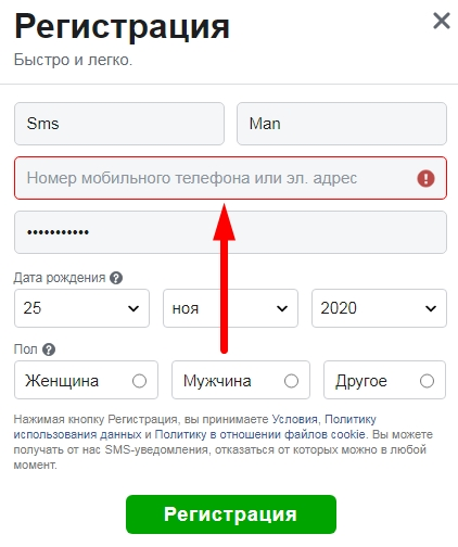 поле ввода номера телефона фейсбук