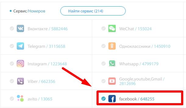 найти виртуальный номер для фейсбук