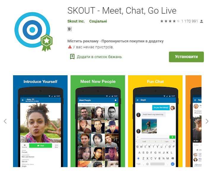 Skout: обзор и регистрация в социальной сети для новых знакомств