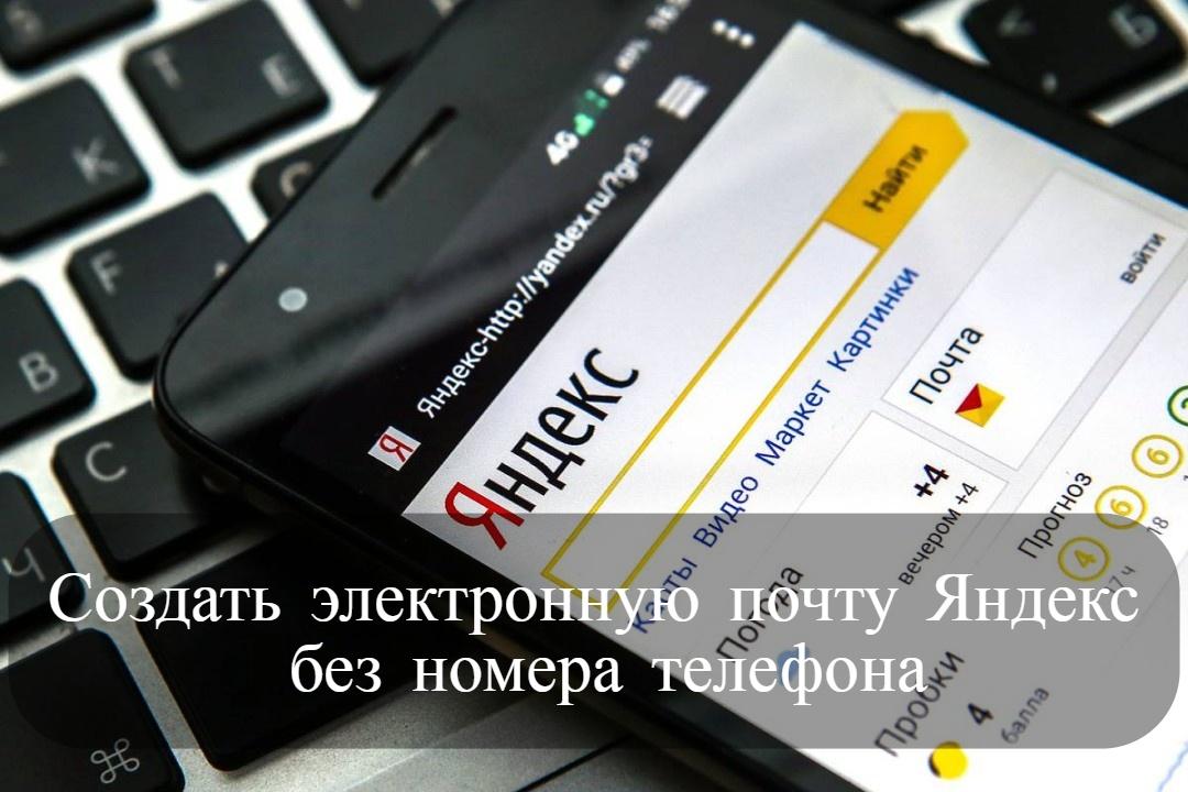 Создать электронную почту Яндекс без номера телефона