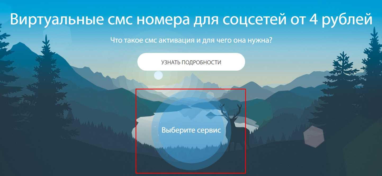 выбрать нужный сервис на sms-man.ru