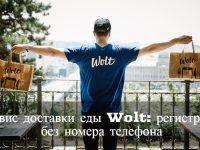 Сервис доставки еды Wolt: регистрация без номера телефона