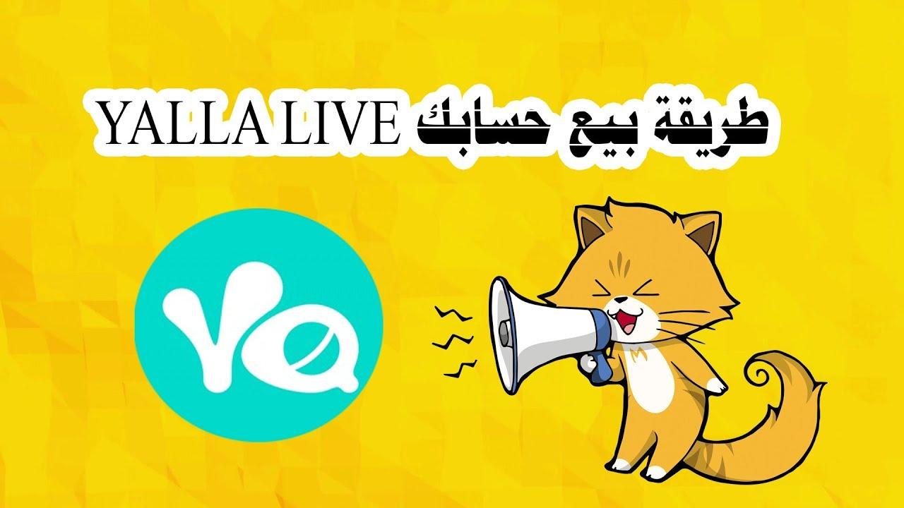Регистрация в голосовом чате Yalla live
