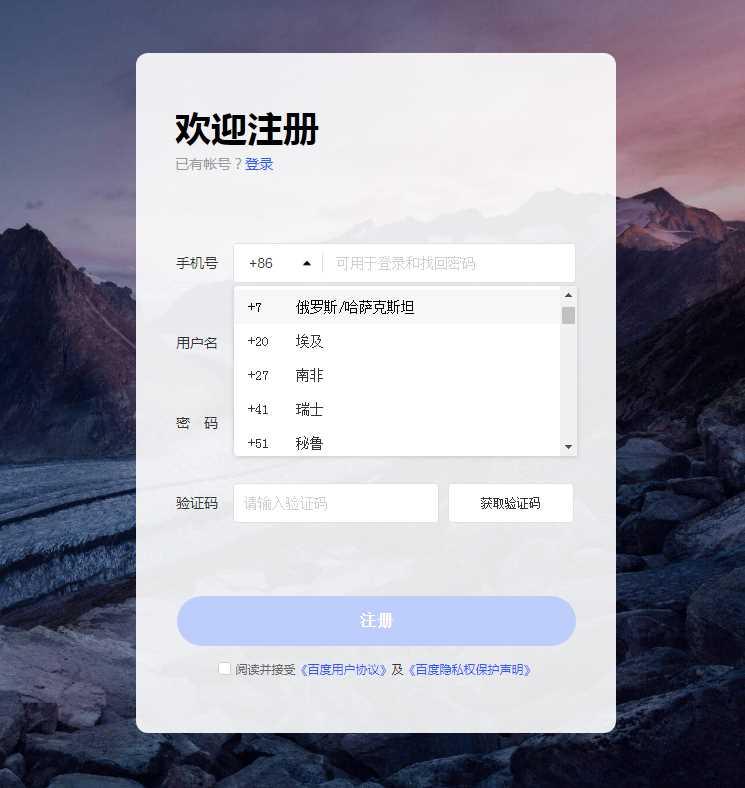 Ввод номера телефона при регистрации в Baidu