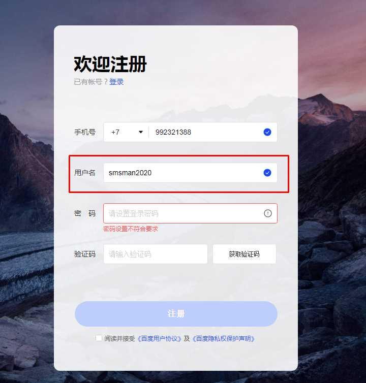 Ввод логина при регистрации в Baidu