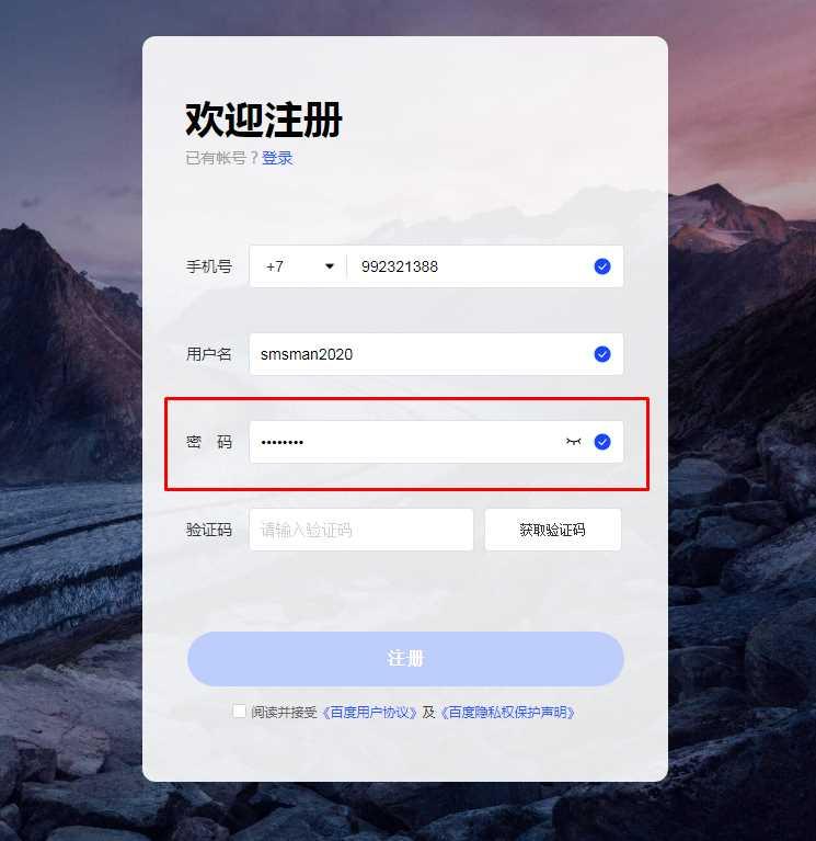 Ввод пароля при регистрации в Baidu