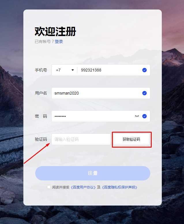 Получение смс при регистрации в Baidu