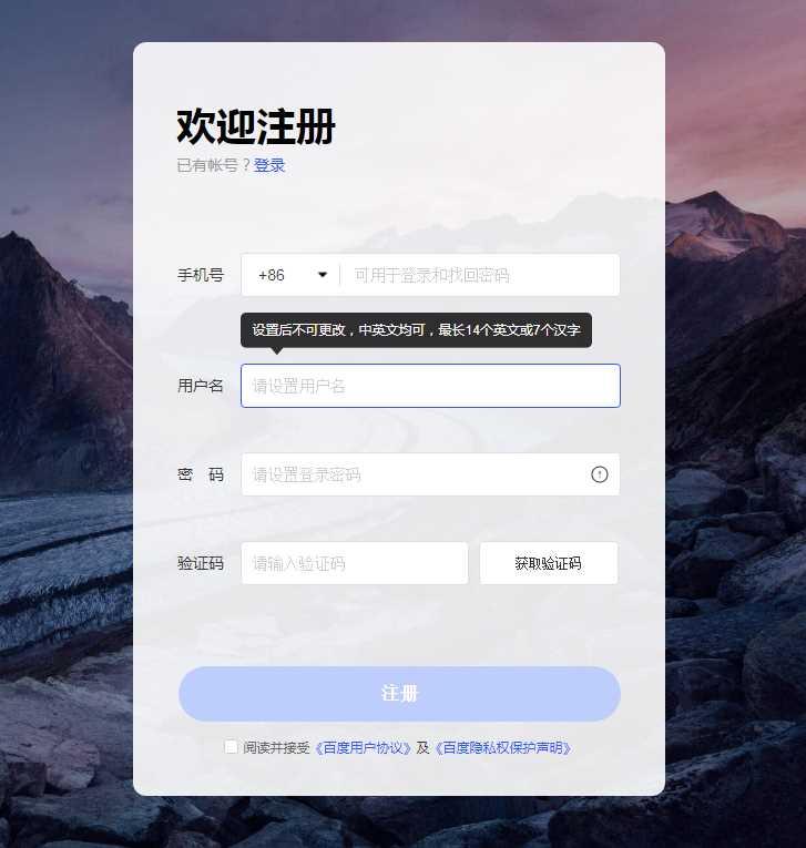 Регистрационная страница Baidu