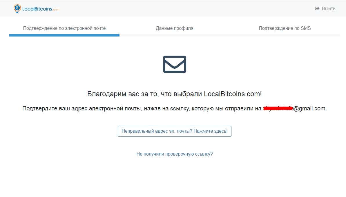Отправка письма при регистрации на Localbitcoins