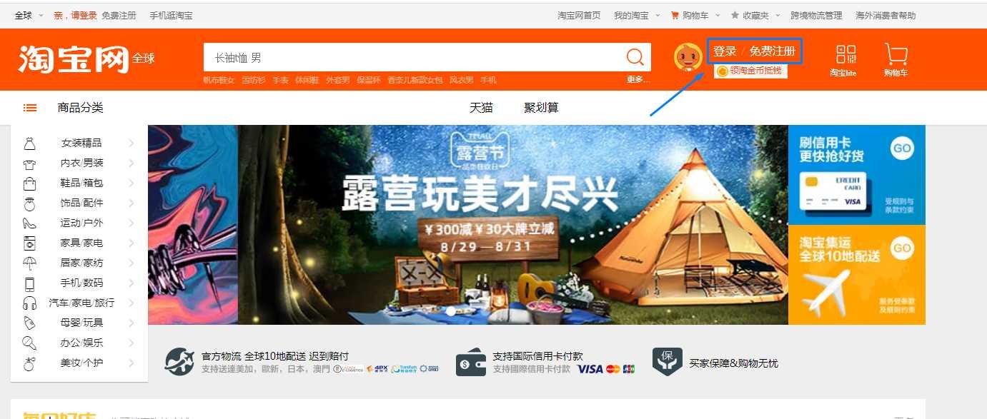 Регистрация на Taobao пошаговая инструкция