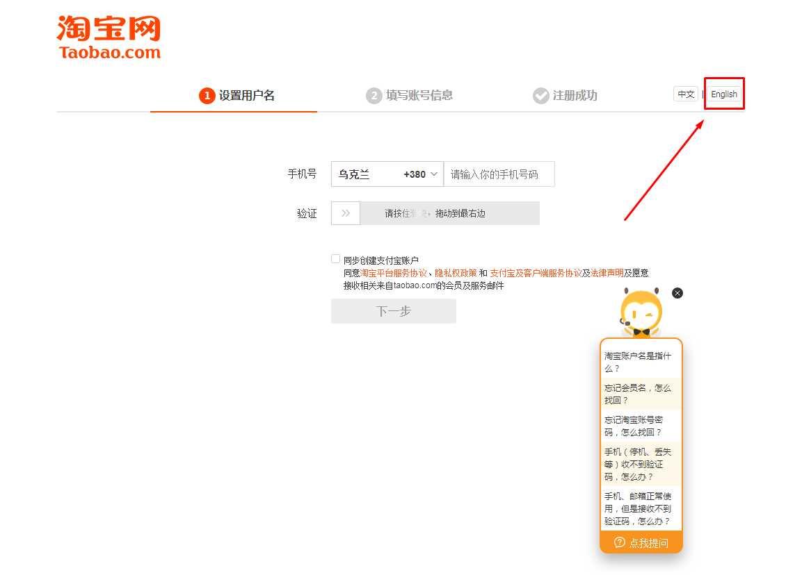 Taobao выбор языка