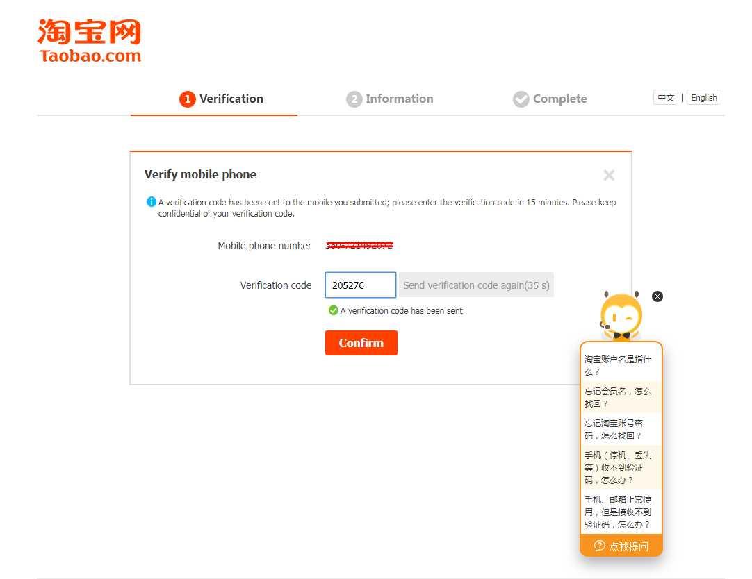 подтверждаем номер телефона на Taobao