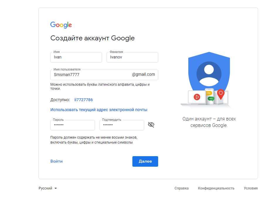 Ввод личных данных для регистрации в Google