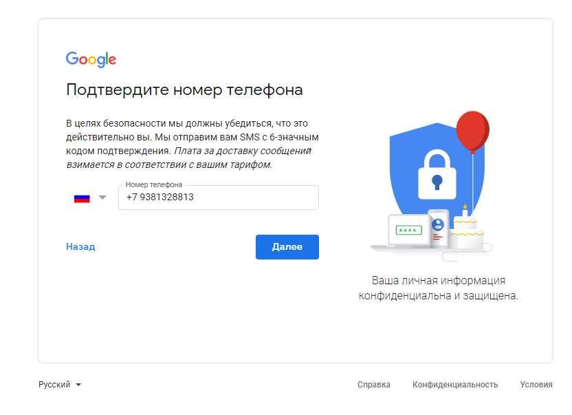 регистрация Гугл аккаунта без телефона
